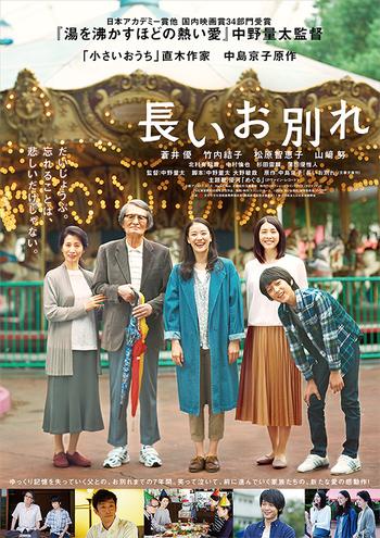 2019年5月にリリースしたミニアルバム『めぐる』の表題曲「めぐる」は、日本アカデミー賞ほか国内映画賞計34 部門を受賞した映画『湯を沸かすほどの熱い愛』中野量太監督の最新作、『長いお別れ』の主題歌としても話題になりました。