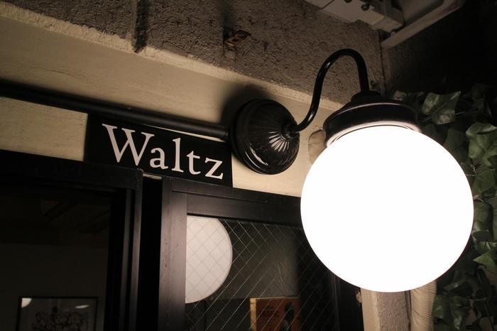 恵比寿駅から徒歩10分ほどの場所にある「Waltz(ワルツ)」は、カウンターのみのスタンディングワインバー。店内は5、6人入るとほぼ満席になるくらいの小さなお店です。店内に流れる音楽やアンティークの器など、店主さんのセンスの良さがにじみ出る内装で、いわゆる「立ち飲み」のイメージが覆る落ち着いた雰囲気が楽しめます。