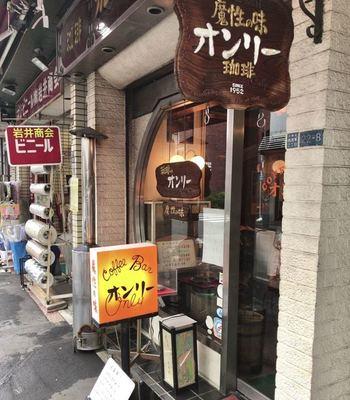 田原町駅から歩いて10分、いかにも昔ながらの喫茶店といった佇まいの「オンリー」。看板のあちこちに書かれている《魔性の味》というのがどんなものか、期待が高まる外観です。