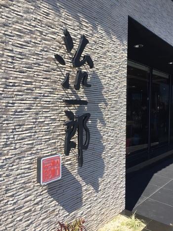 静岡に本店を置くほか、東京、神奈川、名古屋、大阪、福岡などにも店舗があります。春には桜、夏は柑橘、秋は栗…など季節の限定バウムクーヘンにもご注目。
