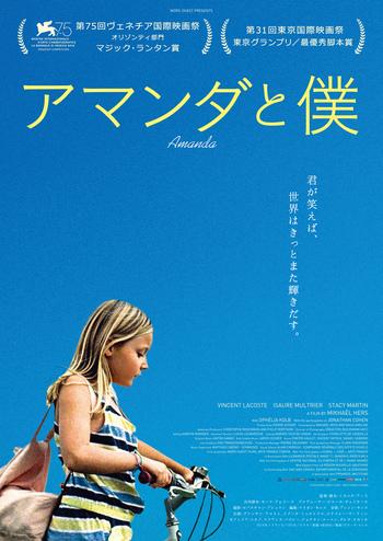"""いつものパリの風が吹く。映画『アマンダと僕』に見る、素敵な""""飾らない暮らし"""""""