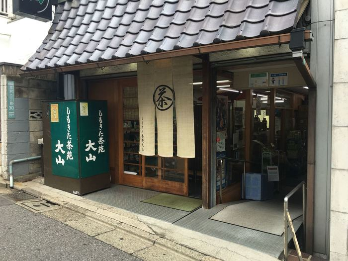 下北沢駅からすぐのところにある「しもきた茶苑大山」は、日本茶の専門店。1階がお茶のお店、2階が喫茶スペースになっています。