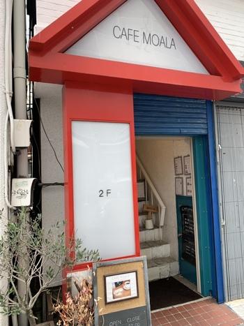 甲府駅から歩いて10分ほどのところにある「CAFE MOALA(カフェモアラ)」。市内には数少ないお昼から夜までお茶を楽しめるカフェとして、人気なんですよ。