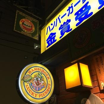 ◆「ラッキーピエロ」◆ 「ラッキーピエロ(愛称、ラッピ)」は、函館の人気ハンバーガーチェーン。このピエロの顔、黄色い看板がトレードマークで、アメリカ的なレトロな雰囲気。