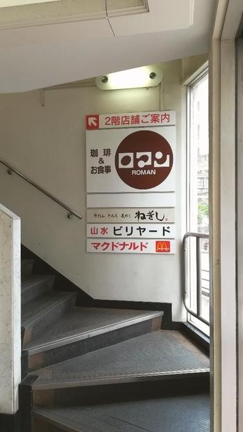 お店は高田馬場駅からすぐのビルの2階にあります。ビルの階段が2ヵ所あるので、看板を目印にして上がってください。