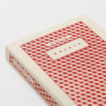 ちょっと変わった贈り物がしたいなという方は、こちら。  手漉き和紙×活版印刷のコラボによって誕生した、『人生六十年を綴る本』はいかがでしょう。