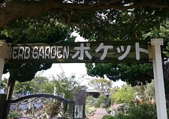 銚子電鉄の笠上黒生駅から歩いて10分ほどのところにある「ハーブガーデンポケット」は、入園無料で楽しめるハーブ園です。入口のアプローチやウッドデッキなどは全てスタッフの手作りで、ナチュラルな雰囲気とマッチしています。