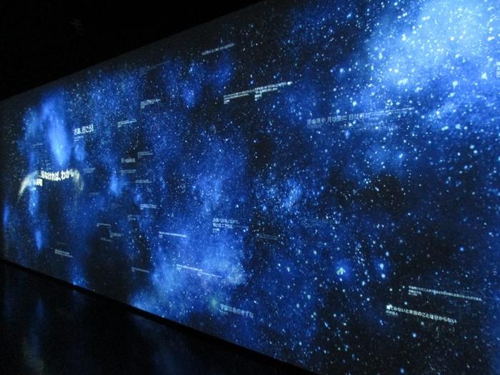 こちらは「つながる場所」というエリア。宇宙に関わる名言や格言などが、星のように次々と浮かんでは消える不思議な空間です。