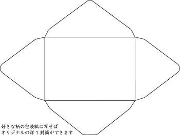 「型紙」を使うのも、失敗しない為のひとつの手。  そこで、一つ、ダイヤ貼りの展開図をご紹介します。  下のリンク先から、その展開図の画像をダウンロードして、すきなサイズ感になるよう拡大すれば、マイ型紙の出来上がりです。  大きめの封筒作りはもちろん、ミニ封筒を作ることも!なにかと万能ですよ!