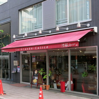 つくばエクスプレスの浅草駅から徒歩2分のところにある「浅草カフェLa Grande Calice(ラグランドカリス)」は、赤いひさしが目印のおしゃれなカフェ。