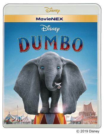 『ダンボ』 MovieNEX(4,200円+税) 4K UHD MovieNEX(8,000円+税) 7月17日(水)より発売 ※先行デジタル配信中 © 2019 Disney