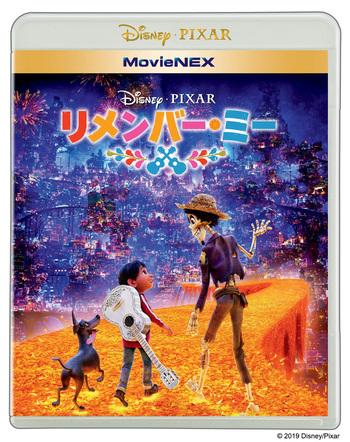 『リメンバー・ミー』 MovieNEX(ブルーレイ+DVD+デジタルコピー/4,000円+税)発売中、デジタル配信中  © 2019 Disney/Pixar