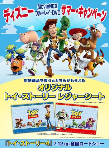 ただいま<ディズニー MovieNEX・ブルーレイ・DVD サマー・キャンペーン>を実施中! 全ての「ディズニー」、「ディズニー/ピクサー」のMovieNEX・ブルーレイ・DVDの購入者対象に、「オリジナル トイ・ストーリー レジャーシート」がもらえるチャンス(店頭の特典が無くなり次第終了)。  「ダンボ」の他、「モアナと伝説の海」「リメンバー・ミー」も対象なので、併せてチェックしてみては。
