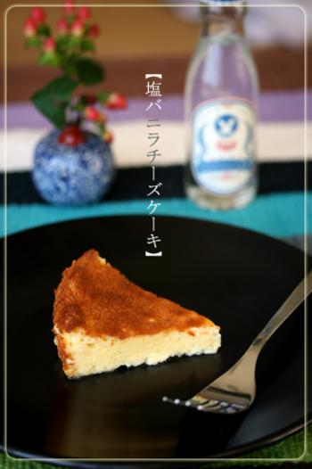 塩とバニラビーンズを使って作るチーズケーキです。焼いた後は型から外す前にしっかり冷やしてあげることで崩れにくくなりますよ。