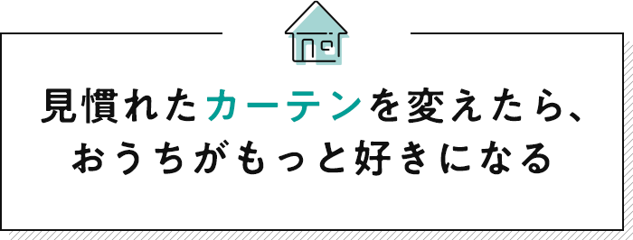 賃貸でも持ち家でも、楽しめる。おすすめ窓際インテリア術