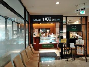 新宿駅から徒歩1分、小田急百貨店新宿店本館の6階にある「京橋千疋屋 フルーツパーラー」。言わずと知れた有名店「千疋屋」の高級フルーツを楽しむことができるお店です。
