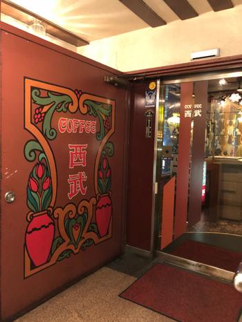 新宿駅東口から徒歩3分のメトロ会館2階、ノスタルジックな入口が目印の「珈琲西武」。1964年創業の歴史ある喫茶店で、古き良き昭和の雰囲気を感じることができます。