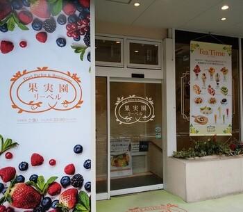 新宿駅南口から徒歩2分、たくさんのフルーツが描かれた看板が目印の「果実園 リーベル」。毎朝市場で仕入れる旬の果物をたっぷり使ったパフェが人気の、老舗フルーツパーラーです。