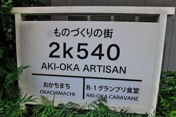 上野と秋葉原の間に位置する御徒町。かつてこのエリアは伝統工芸職人の街であり、今でも職人の街の印象を残しています。その場所に「2k540 AKI-OKA ARTISAN」があるのをご存知ですか?