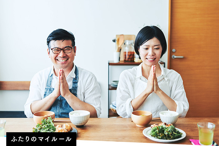 【連載】ふたりのマイルール   vol.2 - 「美味しい」を一緒に作る。 夫婦を育む時間