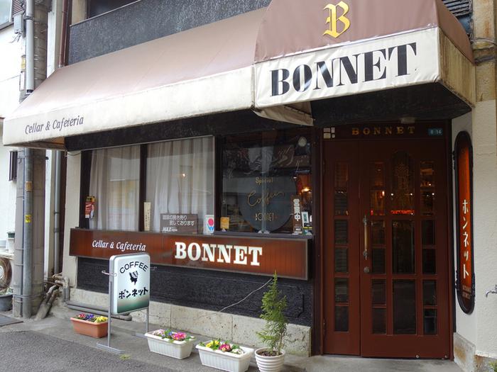 ロマンス座通りを少し入ったところにある「BONNET(ボンネット)」も、熱海の中で歴史のある喫茶店のひとつ。三島由紀夫や谷崎潤一郎、越路吹雪などの文豪や歌手が集った喫茶店としても有名です。