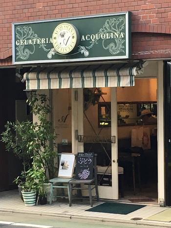 祐天寺駅前にあるジェラートの有名店「GELATERIA ACQUOLINA(ジェラテリアアクオリーナ)」。イタリアでジェラートを学んだシェフが作るジェラートは、本場の味に負けない香り高い美味しさが味わえると人気です。