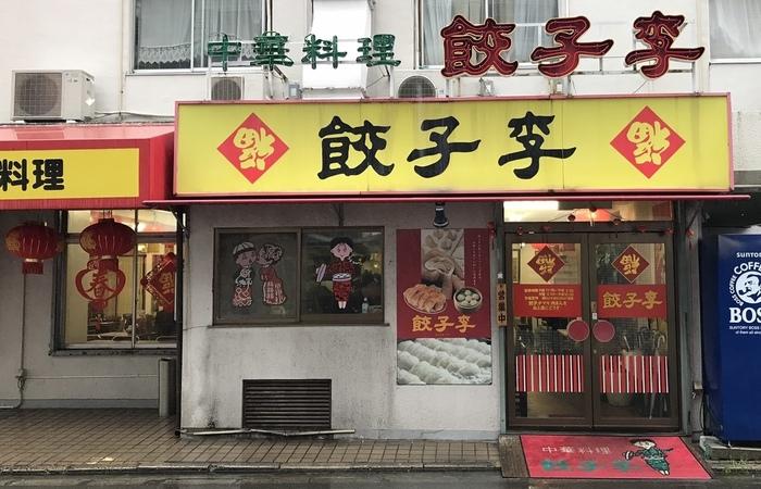 山東料理・北京料理・四川料理をベースにした、日本人の口に合う優しい味わいの中華メニューが揃う「餃子李」。その中でも1988年の創業以来愛されているのが、皮から具まで全て手作りの餃子です。