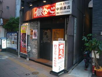 博多の餃子と言えば「鉄鍋餃子」を思い浮かべる方が多いのではないでしょうか。博多が餃子の街と呼ばれるようになった、草分け的なお店がこちら「鉄なべ」です。