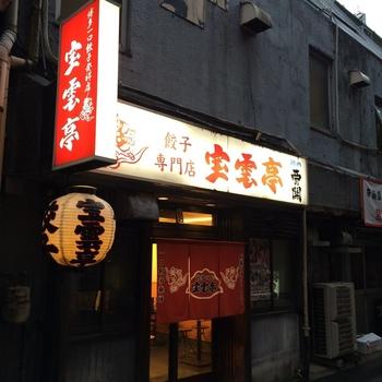 中洲の街で、60年以上にわたり愛されている餃子専門店「宝雲亭」。  具材の旨みはもちろん、とろりとした皮の美味しさを存分に味わえる餃子がいただけます。