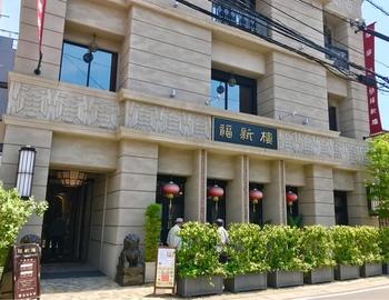 博多皿うどん発祥の老舗中華店が「福新楼」。賑わう大通り沿いから閑静な今泉の一角に移転した後も、長きに渡り食通の舌を唸らせています。