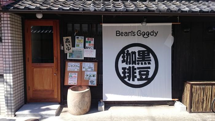 金閣寺のほど近く、閑静な街並みに佇む「Bean's Goody(ビーンズグッディ)」。こちらのカフェでは、「黒豆珈琲」をはじめ「黒豆」にこだわった多彩なメニューが楽しめます。