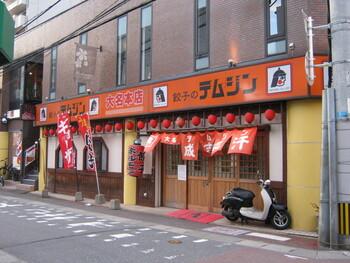 福岡の有名餃子店としてその名が知られる「テムジン」。福岡に6店舗、大阪うめだにも店を構える人気店です。  ジンギスカンの幼名である「テムジン」の店名にちなんだ、可愛らしいトレードマークとオレンジの看板が目印。