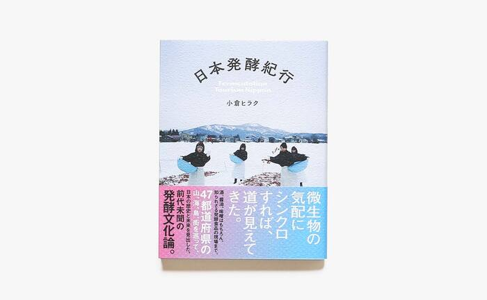 例えば醤油、味噌、酒など、日本の食文化を紐解くと数多くの発酵食品が含まれていることに気づきます。近年では腸活などでも注目される発酵について特化した、ちょっと珍しい一冊【日本発酵紀行】をご紹介。発酵デザイナーとして活動する小倉ヒラクさんが日本の発酵文化をリサーチした、8か月間の旅の取材記録です。