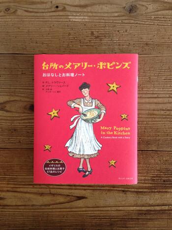 次にご紹介するのは、こちらも著名な児童文学「メアリー・ポピンズ」から生まれた料理本。「メアリー・ポピンズ」は1964年と2018年に映画も公開されているので、本を読んだことがなくても知っている人は多いかもしれませんね。  【台所のメアリー・ポピンズ】では、著者が書き下ろした曜日ごとの1週間のお話と一緒に、19世紀の伝統的なイギリス料理とお菓子の57のレシピが登場します。 羊飼いのパイ、ヨークシャープディング...古き良きイギリス料理にチャレンジしてみるのも面白そうですね。