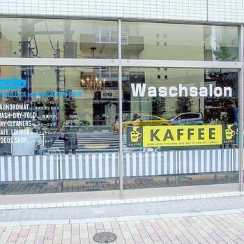 はじめにご紹介するのは、学芸大駅から歩いて15分ほどのところにある「FREDDY LECK sein WASCHSALON TOKYO(フレディレック・ウォッシュサロン トーキョー)」。ドイツ・ベルリンのコインランドリー日本1号店です。