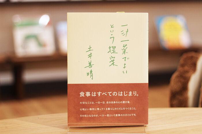 「和食は一汁三菜!」というプレッシャーをずっと感じつつ、家族のために毎日料理を作ってきたお母さんたちの、緊張の糸をほぐしてくれる名著といえば、こちら。  はじめから、「頑張らずにこれくらいでいいよ」ということをわかってもらえたら、今だけじゃないこれからの生活にもきっと役立つ。  そんな気持ちを込めてこの本をお勧めします。