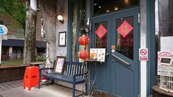 大宮駅から徒歩10分ほどの台湾カフェ。魯肉飯(ルーロー飯)や牛肉麺などの台湾料理の定番メニューやお茶が気軽に楽しめるお店です。