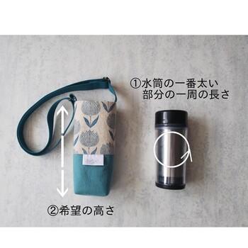 見た目もシンプルでキュートな水筒カバーは便利な肩ひも付きのうえに、サイズオーダーも可能なので、お気に入りの水筒に合わせてピッタリに仕上げてもらえます。
