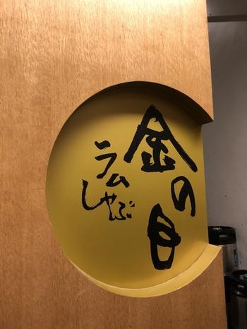 銀座8丁目にある「ラムしゃぶ 金の目」は、北海道から直送される、宮中晩餐会と同じクオリティの最高級のラム肉を使用したしゃぶしゃぶがいただけます。