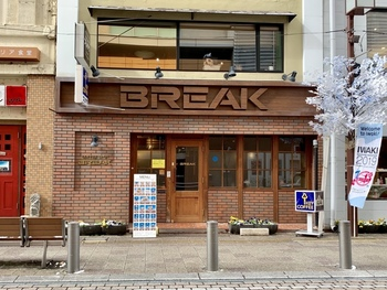 いわき駅から3~4分歩いた商店街にある「BREAK(ブレイク)」は、地元の方なら知らない人はいないほどの人気店。お店は2階建てで、1階が喫煙席、2階が禁煙席になっています。