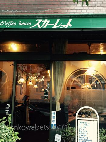 京王井の頭線・渋谷駅から徒歩約3分の場所にある「スカーレット」。喫茶店としてはもちろん、ごはんが美味しい事でも知られているお店です。