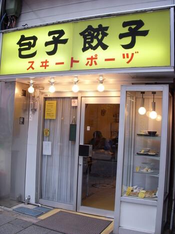 神保町駅から歩いて約2分の場所にあるスヰートポーヅ (スイートポーヅ)。看板の通り、餃子や中華まんのお店です。まるで中国や台湾に来たかのような、異国感溢れる看板が可愛い。