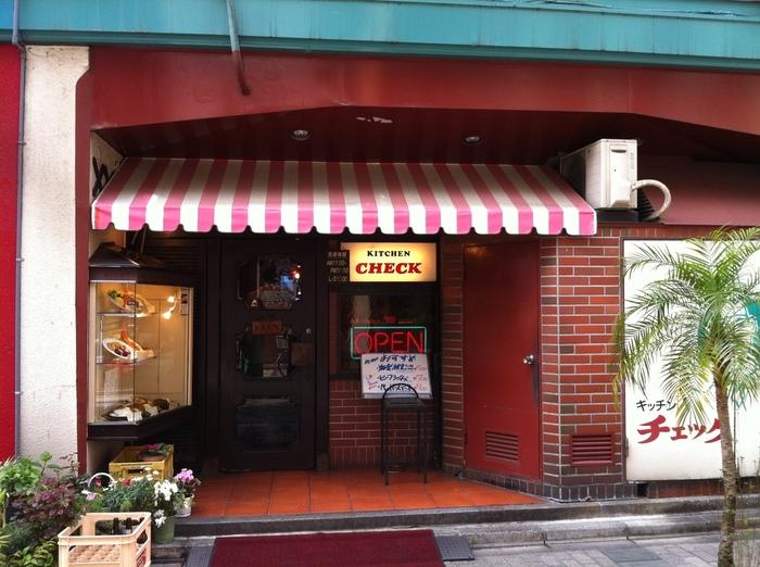 池袋駅から歩いて約3分の場所にある「キッチン チェック」。レトロな店構えが可愛い昔ながらの洋食屋さんです。