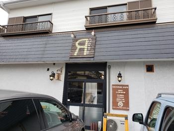 「Reverse Cafe(リバースカフェ)」は、地元産のお野菜がおいしいと評判のお店。駅から少し離れた場所にありますが、駐車場があるので車で訪れても安心ですね。