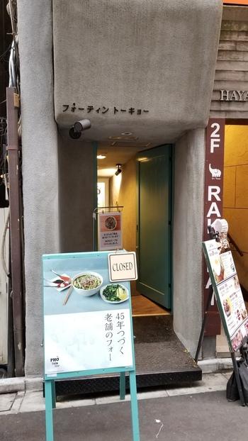 池袋駅から徒歩2~3分のところにある「PHO THIN TOKYO(フォーティン トーキョー)」は、ベトナム・ハノイにある創業45年の本店から、屋号とレシピを譲り受けた2号店です。