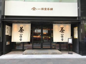 有楽町駅から徒歩5分ほどの場所にある「一保堂茶舗 喫茶室 嘉木」です。白と黒の門構えがとても凛々しいですね!