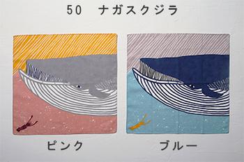 迫力のあるクジラのデザインも個性的で素敵です。サイズはイラストによって、104cmと50cmの2サイズ展開。小さいサイズは薄手、大きいサイズは厚手に作られています。