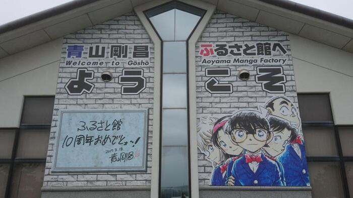 鳥取の中部エリア、東伯郡北栄町には、マンガ・アニメミュージアム「青山剛昌ふるさと館」があります。青山剛昌氏の資料をたくさん展示。ファンにはたまらない、ここでしか買えないレアなコナングッズの販売も*