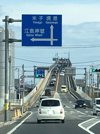 鳥取県は、お目当てのスポットさえ事前に決めれば、一泊二日、または日帰りでも、満足感のある観光を叶えられます。 ぜひモデルコースを参考に、観光プランを練ってみて下さいね。  画像/鳥取県境港市と島根県松江市との間にかかる「江島大橋」