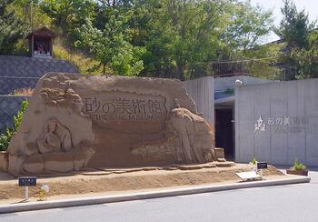 鳥取砂丘の入り口の近くにあるのが、世界初となる、砂像を専門に展示する「砂の美術館」。  砂像はどれも世界最高レベルの砂像彫刻家による作品で、大人も子供もびっくりするほどの迫力がありますよ。